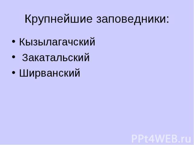 Кызылагачский Кызылагачский Закатальский Ширванский