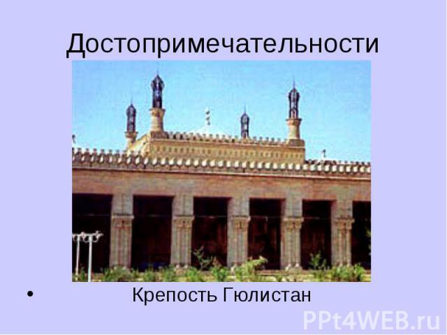Крепость Гюлистан