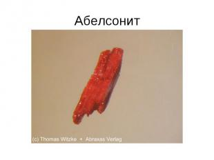 Абелсонит