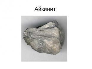 Айкинит