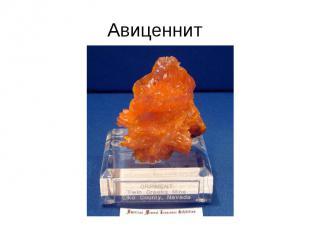 Авиценнит