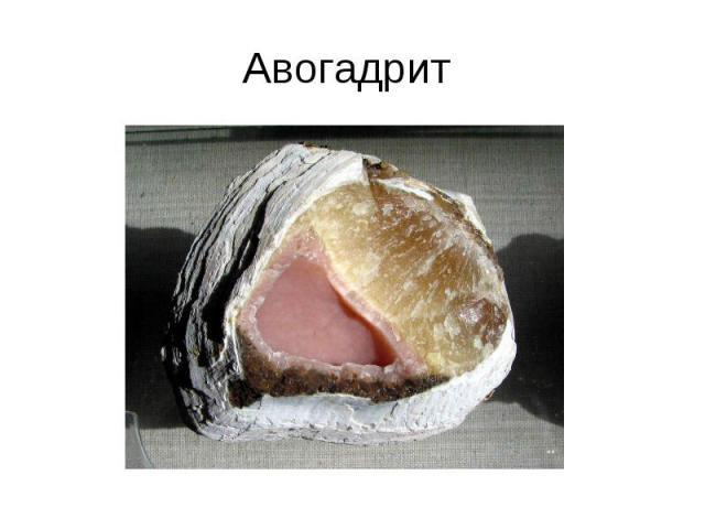 Авогадрит