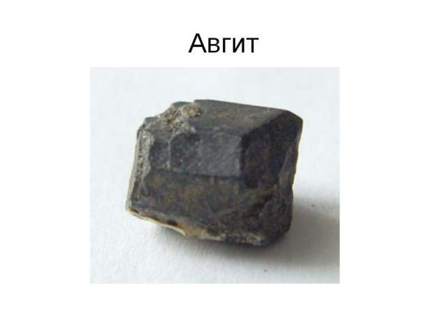 Авгит