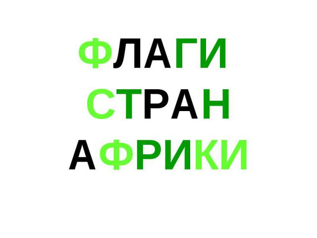 ФЛАГИ СТРАН АФРИКИ
