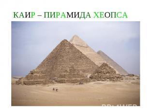 КАИР – ПИРАМИДА ХЕОПСА