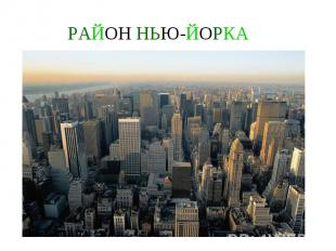 РАЙОН НЬЮ-ЙОРКА