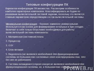 Типовые конфигурации ПК