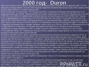 2000 год- Duron