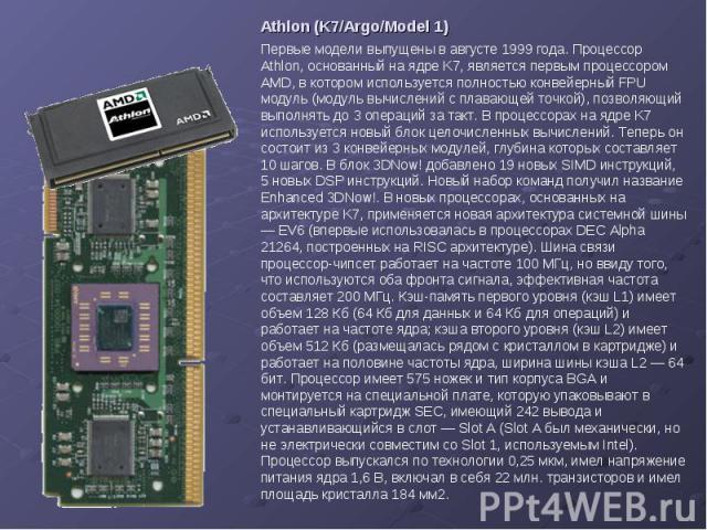 Athlon (K7/Argo/Model 1)