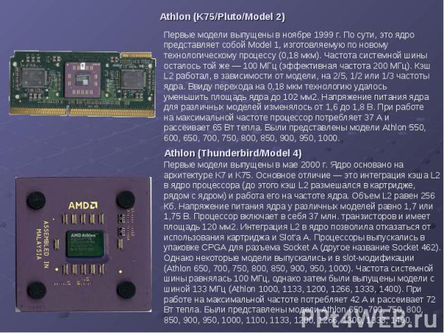 Athlon (K75/Pluto/Model 2)