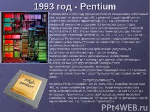 1993 год - Pentium