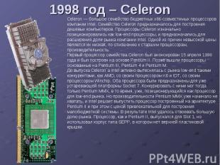1998 год – Celeron