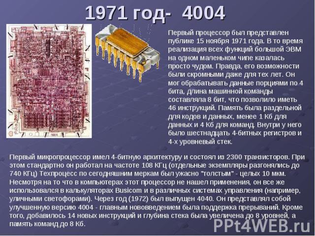 1971 год- 4004