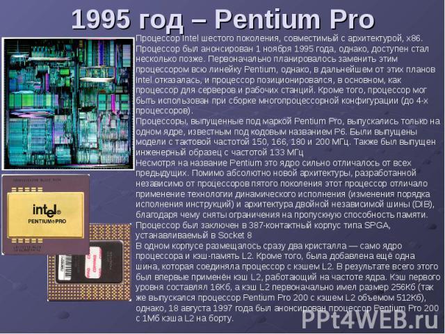 1995 год – Pentium Pro