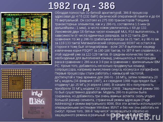 1982 год - 386