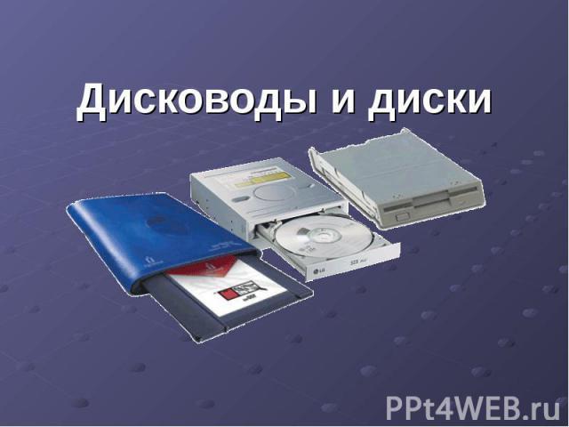 Дисководы и диски