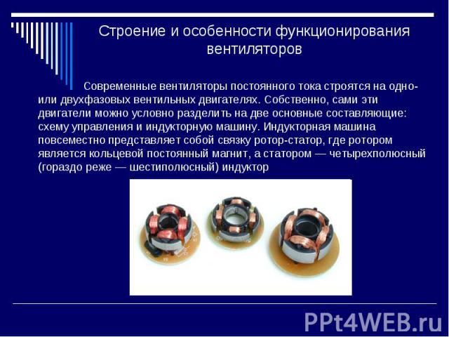 Строение и особенности функционирования вентиляторов
