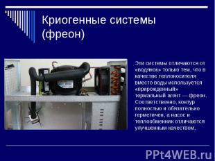 Криогенные системы (фреон)