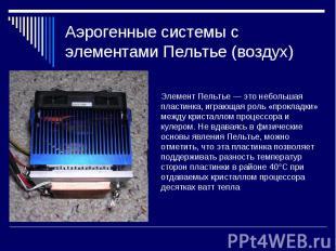 Аэрогенные системы с элементами Пельтье (воздух)