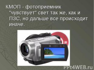 """КМОП - фотоприемник """"чувствует"""" свет так же, как и ПЗС, но дальше все"""
