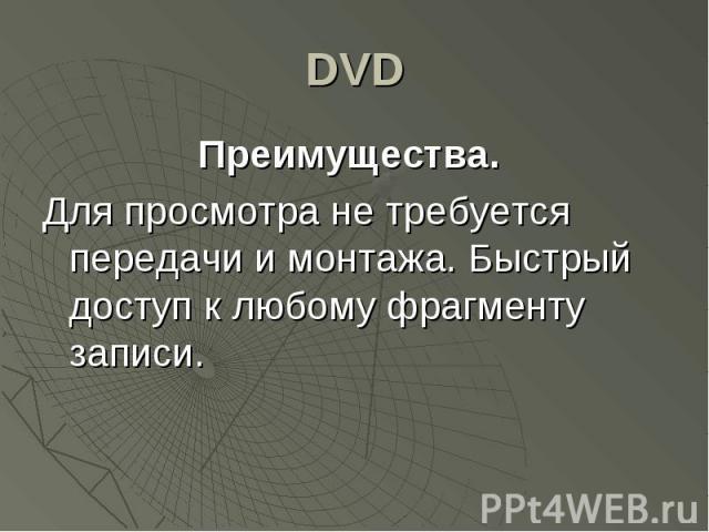 DVD Преимущества. Для просмотра не требуется передачи и монтажа. Быстрый доступ к любому фрагменту записи.