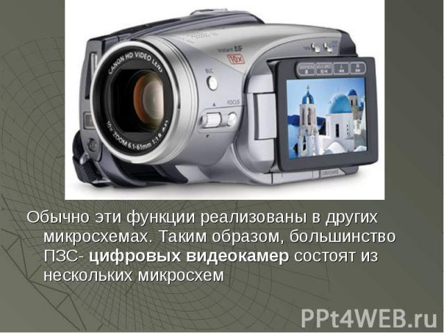 Обычно эти функции реализованы в других микросхемах. Таким образом, большинство ПЗС- цифровых видеокамер состоят из нескольких микросхем Обычно эти функции реализованы в других микросхемах. Таким образом, большинство ПЗС- цифровых видеокамер состоят…