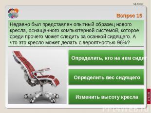Недавно был представлен опытный образец нового кресла, оснащенного компьютерной