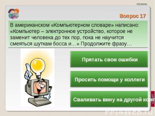 В американском «Компьютерном словаре» написано: «Компьютер – электронное устройс