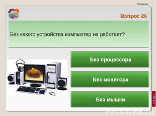 Без какого устройства компьютер не работает? Без какого устройства компьютер не