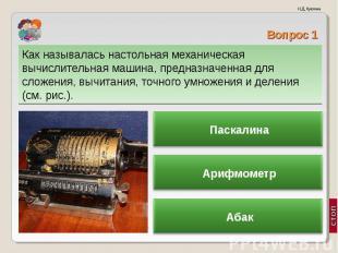Как называлась настольная механическая вычислительная машина, предназначенная дл
