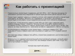 Первоначально презентация создавалась для MS Office - 2007. Вашему вниманию (по