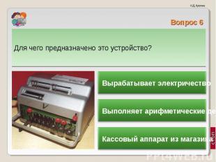 Для чего предназначено это устройство? Для чего предназначено это устройство?