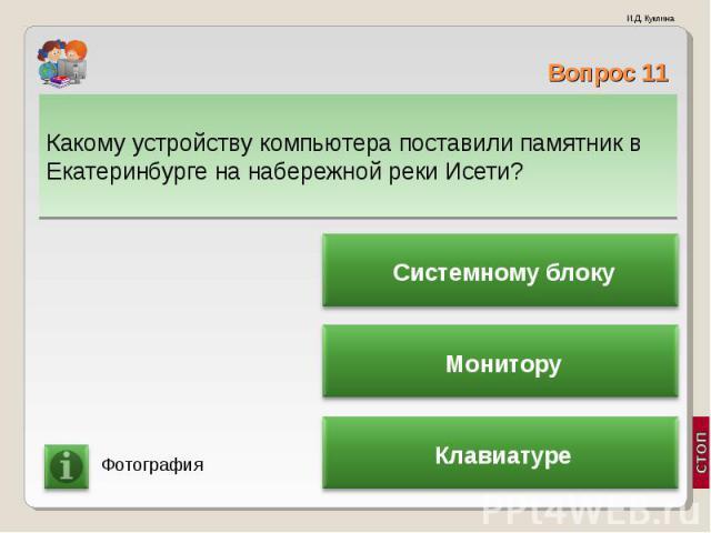 Какому устройству компьютера поставили памятник в Екатеринбурге на набережной реки Исети? Какому устройству компьютера поставили памятник в Екатеринбурге на набережной реки Исети?