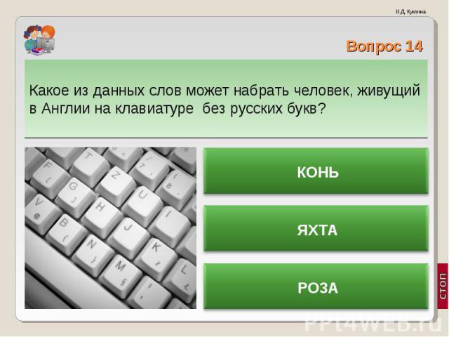 Какое из данных слов может набрать человек, живущий в Англии на клавиатуре без русских букв? Какое из данных слов может набрать человек, живущий в Англии на клавиатуре без русских букв?
