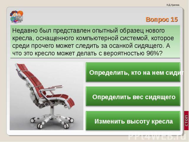Недавно был представлен опытный образец нового кресла, оснащенного компьютерной системой, которое среди прочего может следить за осанкой сидящего. А что это кресло может делать с вероятностью 96%? Недавно был представлен опытный образец нового кресл…