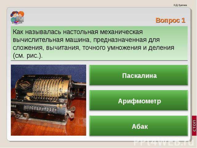 Как называлась настольная механическая вычислительная машина, предназначенная для сложения, вычитания, точного умножения и деления (см. рис.). Как называлась настольная механическая вычислительная машина, предназначенная для сложения, вычитания, точ…