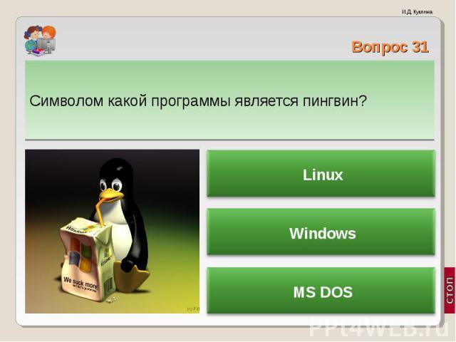 Символом какой программы является пингвин? Символом какой программы является пингвин?