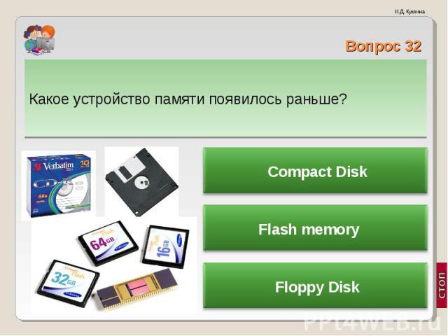 Какое устройство памяти появилось раньше? Какое устройство памяти появилось раньше?