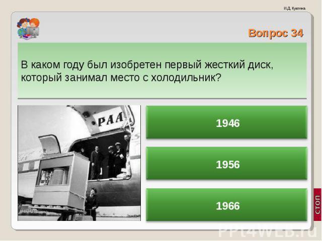 В каком году был изобретен первый жесткий диск, который занимал место с холодильник? В каком году был изобретен первый жесткий диск, который занимал место с холодильник?