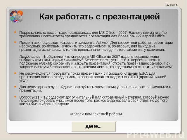 Первоначально презентация создавалась для MS Office - 2007. Вашему вниманию (по требованию Оргкомитета) предлагается презентация для более ранних версий Office. Первоначально презентация создавалась для MS Office - 2007. Вашему вниманию (по требован…