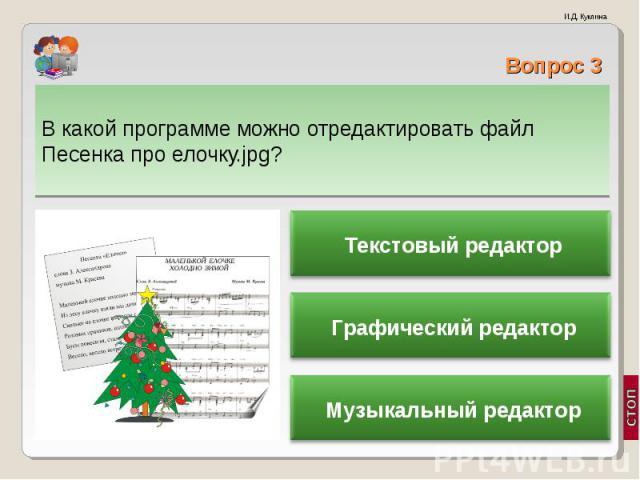 В какой программе можно отредактировать файл Песенка про елочку.jpg? В какой программе можно отредактировать файл Песенка про елочку.jpg?
