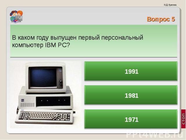 В каком году выпущен первый персональный компьютер IBM PC? В каком году выпущен первый персональный компьютер IBM PC?
