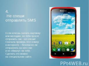 4. Не спеши отправлять SMS