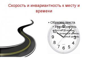 Скорость и инвариантность к месту и времени