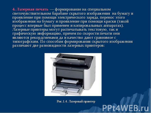4. Лазерная печать — формирование на специальном светочувствительном барабане скрытого изображения на бумагу и проявление при помощи электрического заряда, перенос этого изображения на бумагу и проявление при помощи краски (такой процесс впервые был…