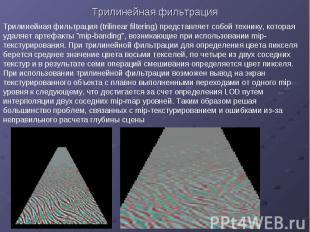 Трилинейная фильтрация