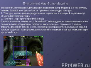 Environment Map-Bump Mapping