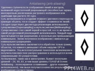 Antialiasing (anti-aliasing)