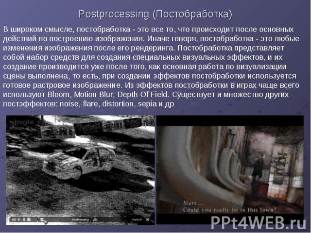 Postprocessing (Постобработка)