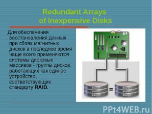 Для обеспечения восстановления данных при сбоях магнитных дисков в последнее вре